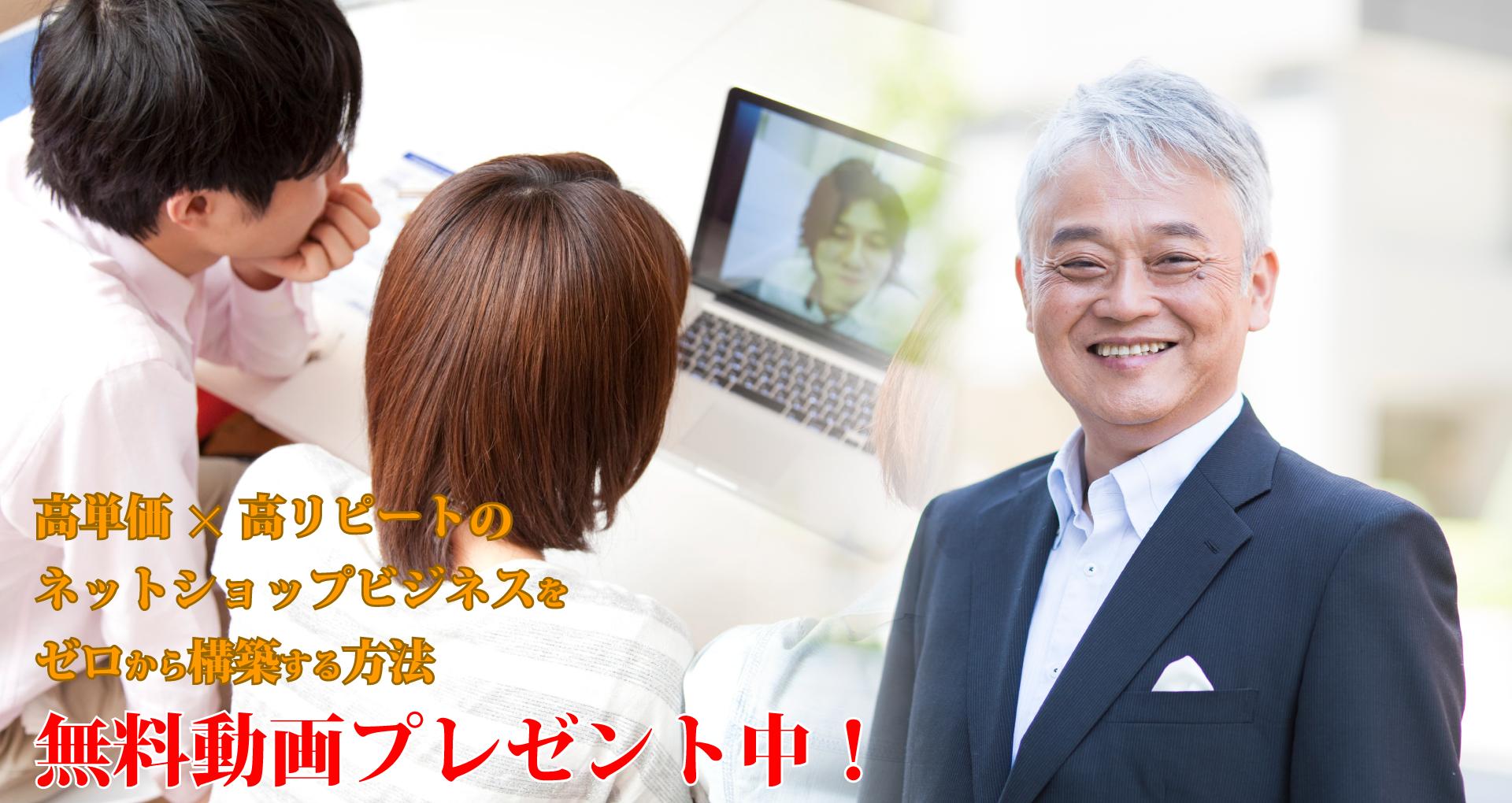 「高単価×高リピート」のネットショップビジネスをゼロから構築する方法 無料動画プレゼント中!