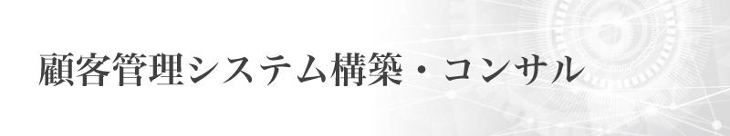 イマジンポケット 顧客管理システム構築・コンサル