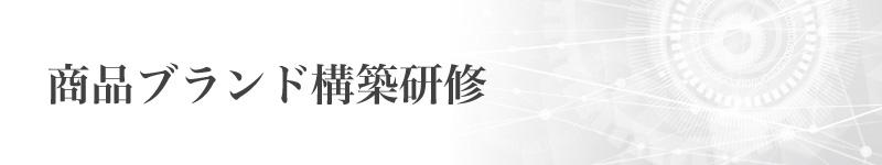 イマジンポケット 商品ブランド構築研修