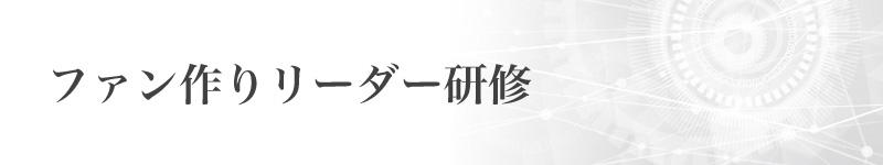 イマジンポケット ファン作りリーダー研修