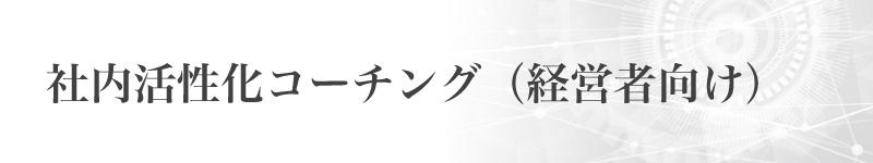イマジンポケット 社内活性化コーチング(経営者向け)