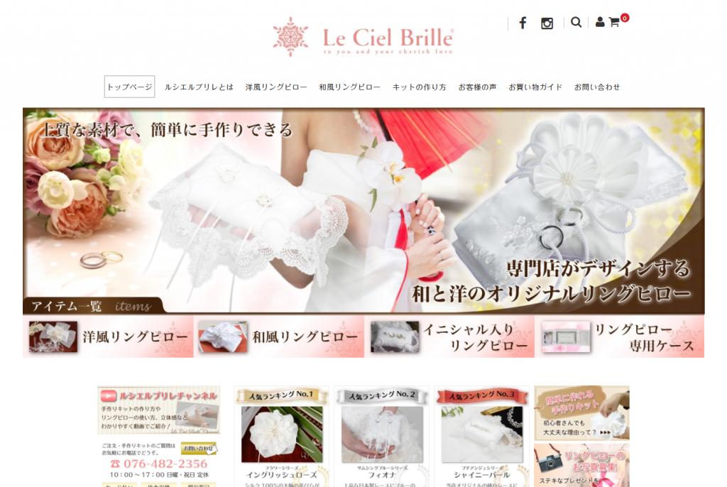 LeCielBrille PCサイト