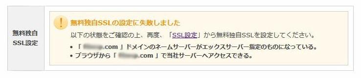 XSERVER X10プランに独自ドメインと独自SSLを設定する方法