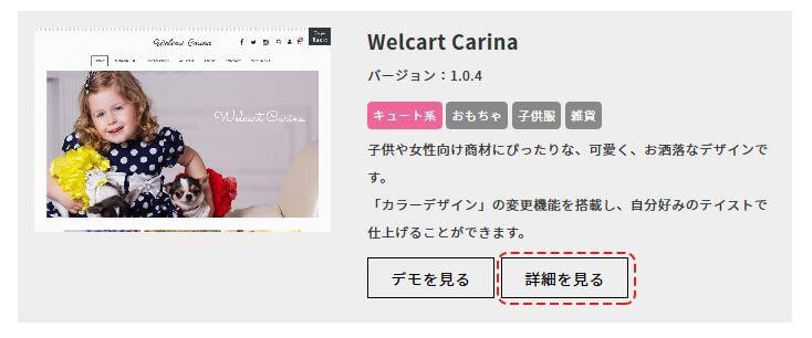 WordPressに Welcart Carinaを設置・設定する方法