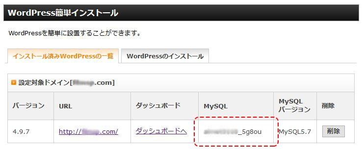 WordPressデータのバックアップを取る方法