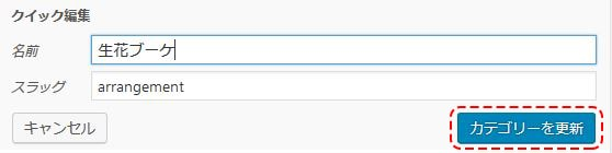 Welcartのカテゴリーを登録する方法