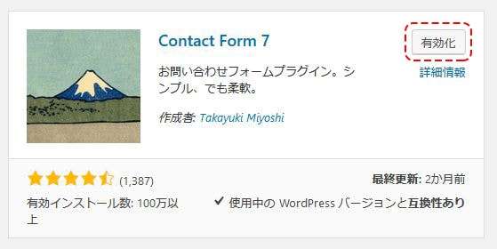 プラグイン「Contact Form 7」の インストールとフォーム作成の方法
