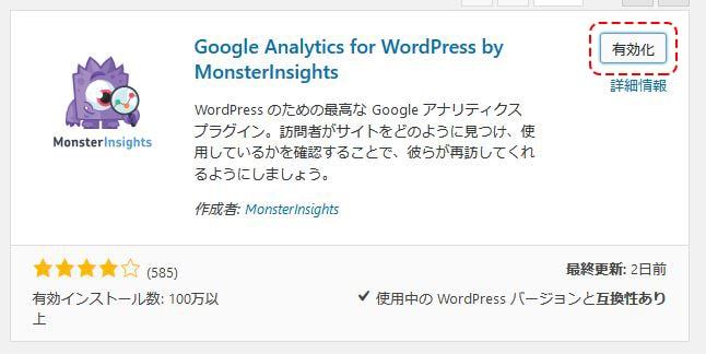 プラグイン「Google Analytics for WordPress by MonsterInsights」のインストールと設定