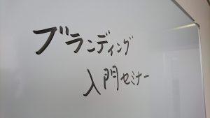 ブランディング入門セミナー第5回富山会場2