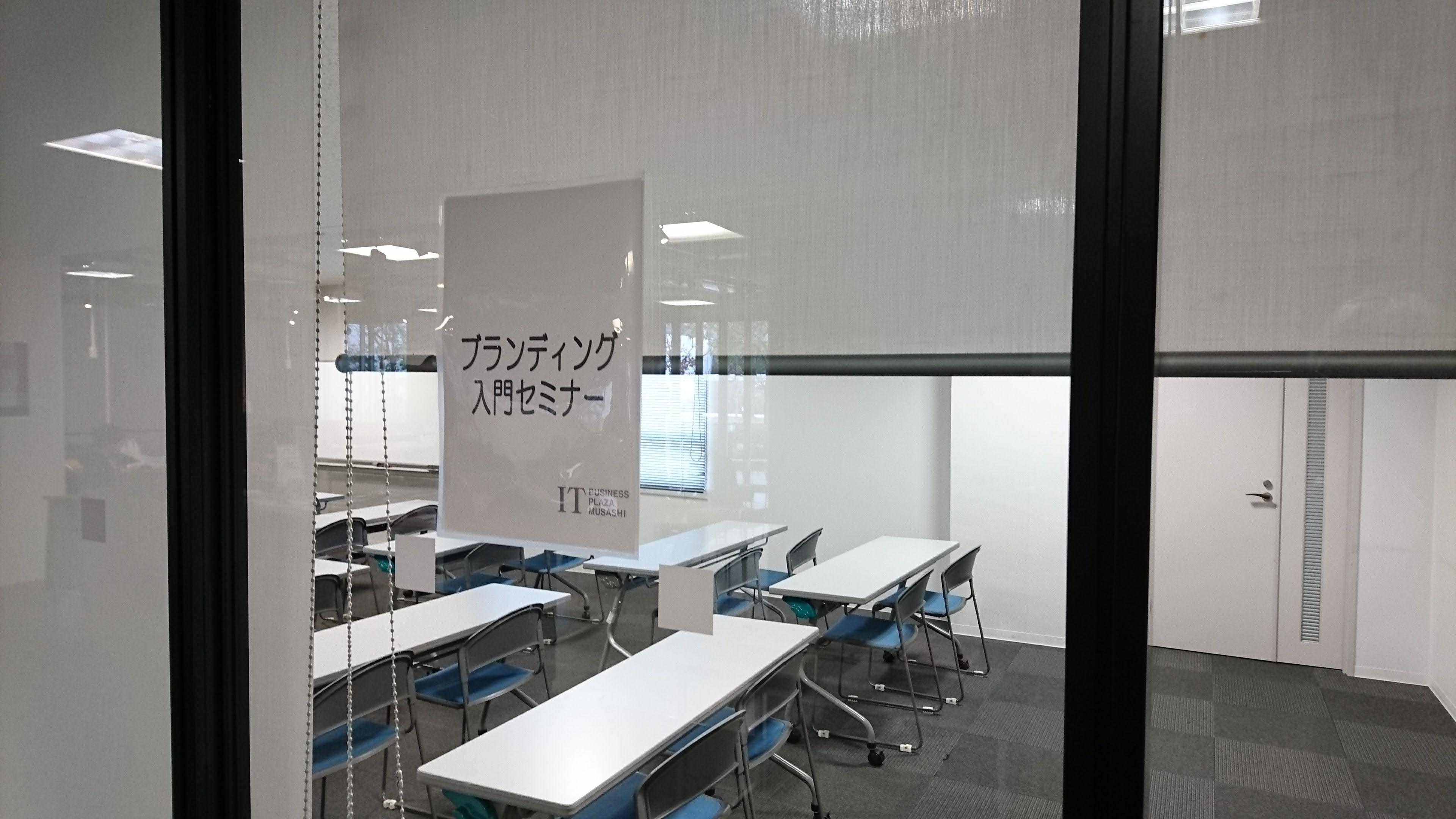 ブランディング入門セミナー金沢会場第3回
