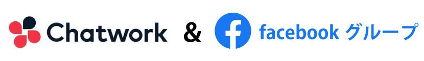 イマジンポケット「行列ショッププログラム」 チャットワーク&facebookグループ