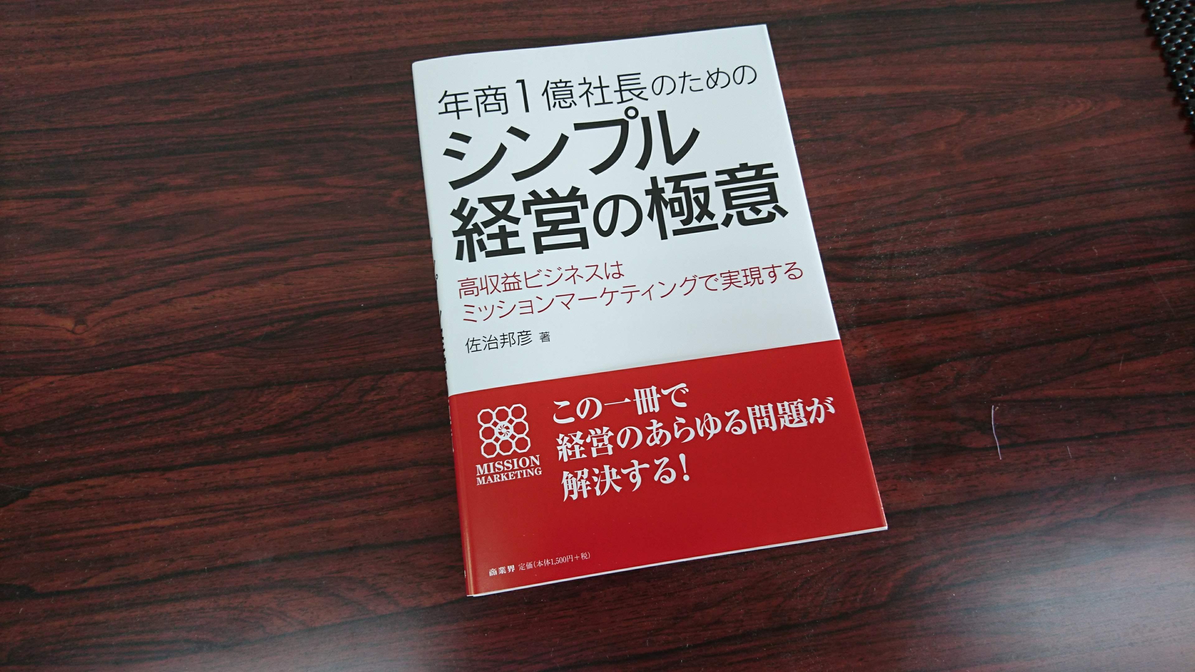 年商1億円社長のためのシンプル経営の極意