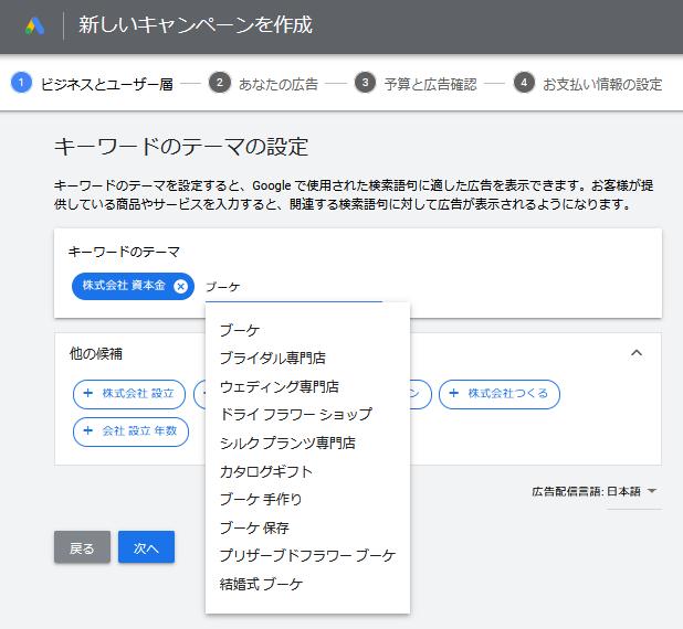 サイトに集客するための重要キーワードを見つける方法