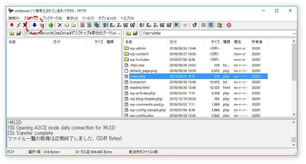 FFFTPの取得とXSERVERとの接続方法・ファイルの転送方法